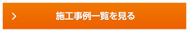 静岡市|藤枝市|三島市|富士市|富士宮市|焼津市の施工事例一覧を見る