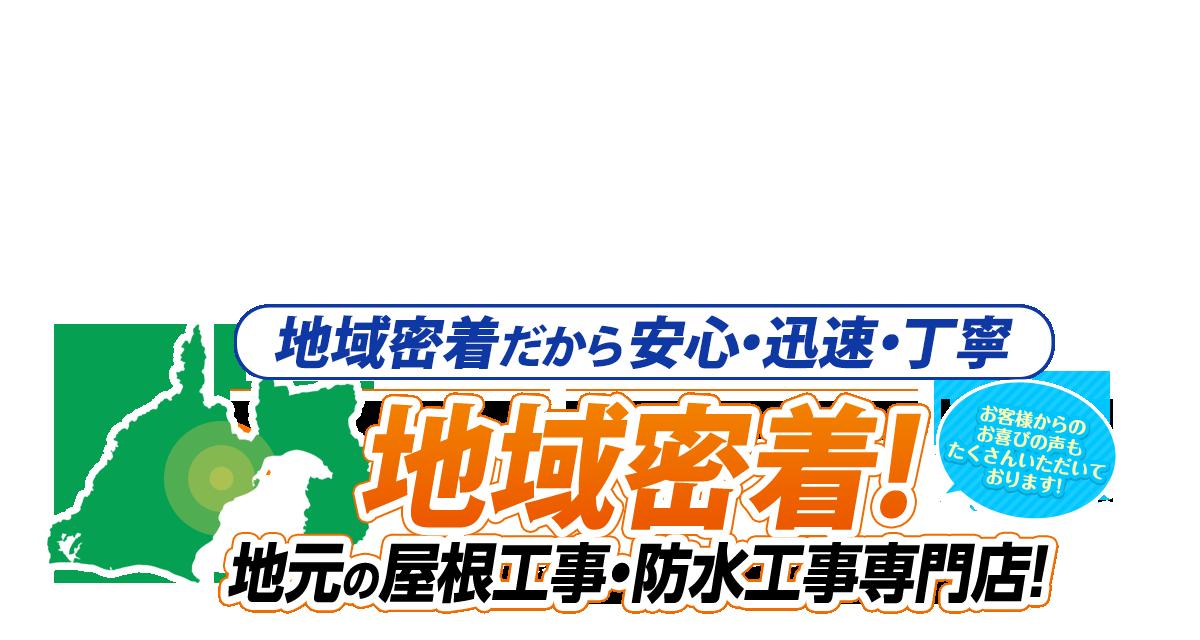 地元の屋根工事・防水工事専門店です!
