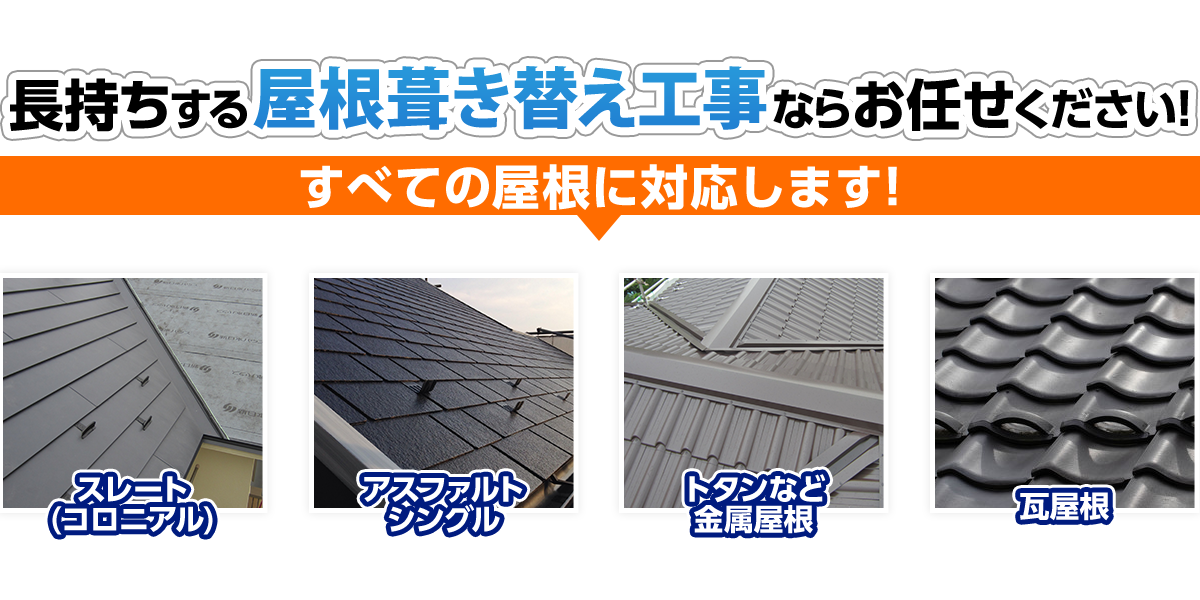 屋根カバー工事ならお任せください!静岡県の地域密着店!